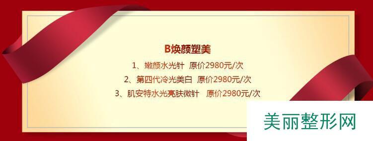 济南韩氏整形医院价格表 2019贺岁献礼迎新钜惠