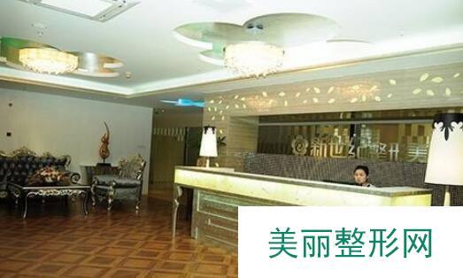 2017福清新世纪整形医院全新价格表完美呈现