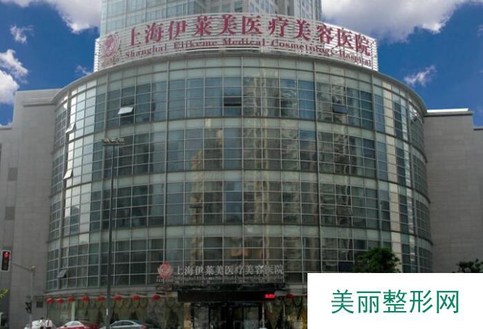 上海伊莱美整形医院价格表(价目表)年终优惠来袭一览
