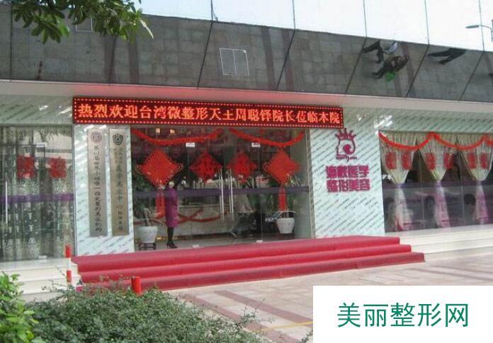广州海峡整形医院价格表新版强势上线