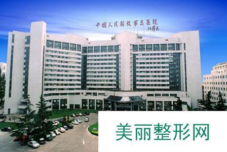 北京301医院整形外科价格表全新曝光一览
