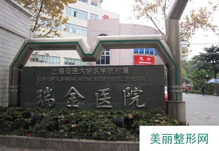 【上海交通大学医学院附属瑞金医院整形科价格表2017】