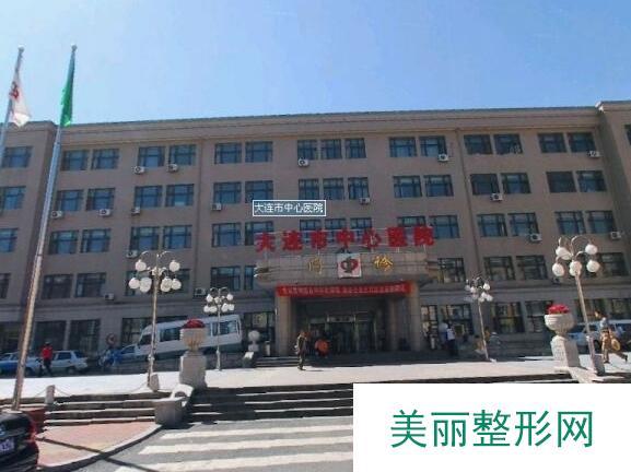 大连市中心医院整形美容科价格表 2018重磅公布