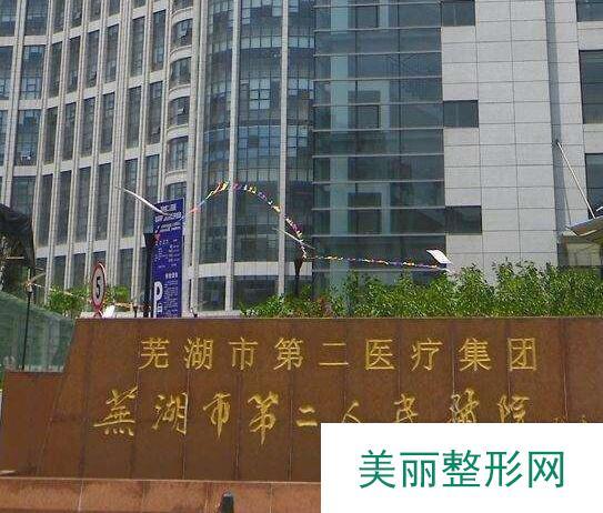 芜湖市第二人民医院整形科价格表2018崭新一览