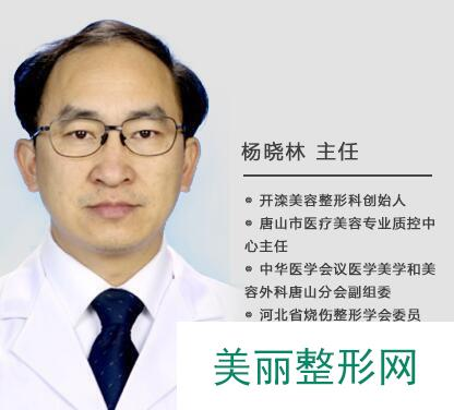 唐山开滦总医院整形美容科价格表(价目表)2018