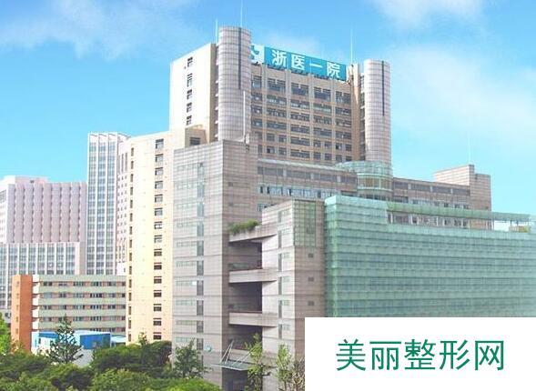 浙医一院整形外科价格表2018官方公布出炉