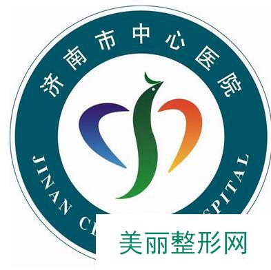 济南市中心医院整形外科价格表2018官方发布