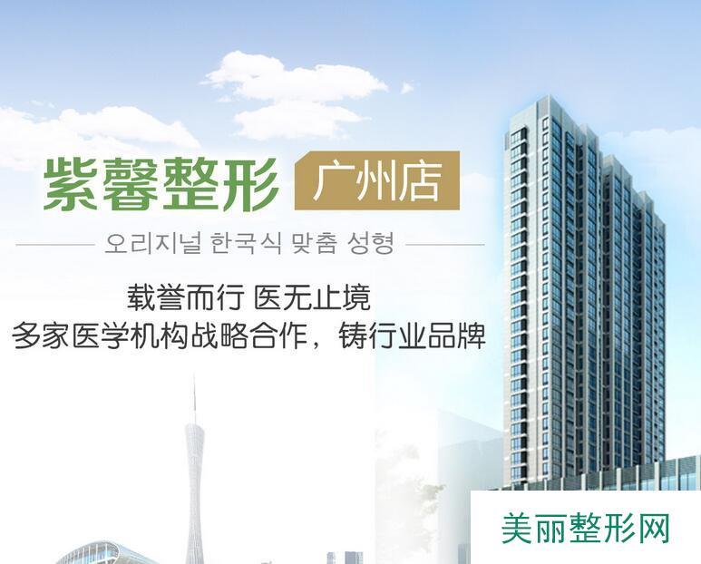 广州紫馨整形医院价格表2019热门项目曝光一览