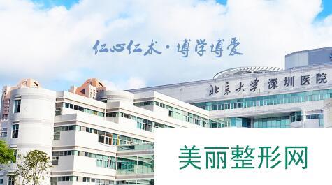 深圳北大医院整形外科价格表2019崭新曝光