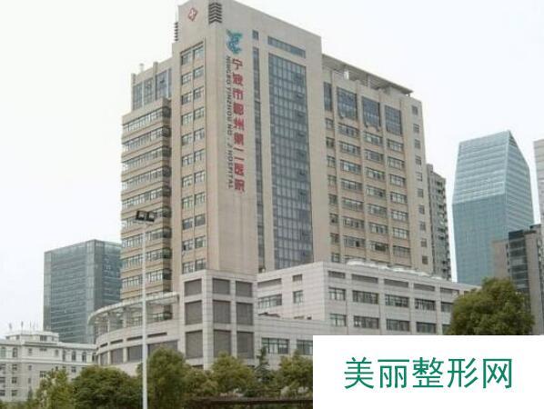 宁波二院整形外科价格表2019年新版详细一览
