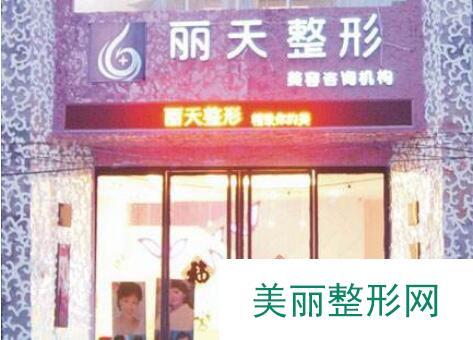 郑州丽天整形医院价格表详细资料一览2019