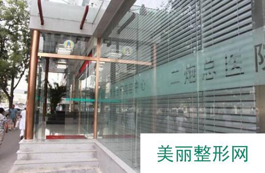 北京二炮总医院整形科价格表2019官方价目一览表