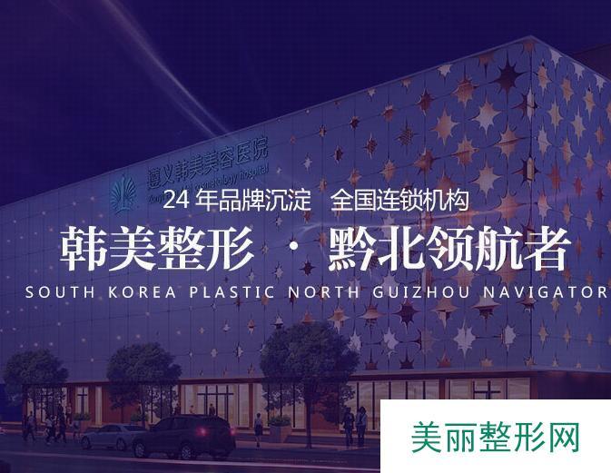 遵义韩美整形医院价格表2019年新版上线