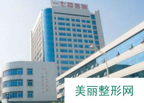 厦门174医院整形科价格表 2019崭新一览