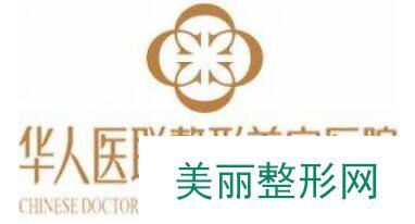 成都华人医联整形医院价格表2019全新一览!
