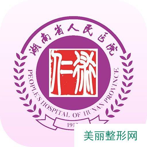 湖南省人民医院整形美容科价格表2019年全新一览