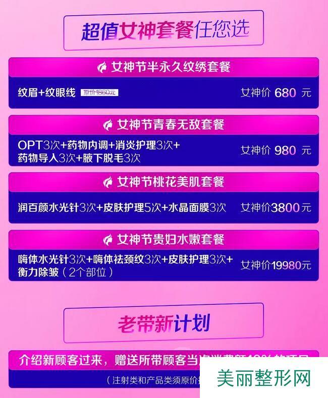 聊城韩美3月活动优惠价格
