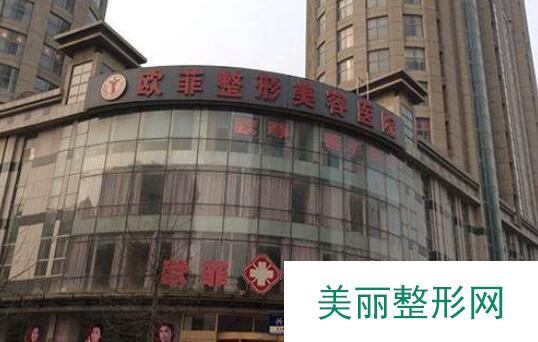天津欧菲整形医院价格表2019新版一览
