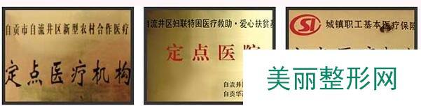自贡华新友好医院整形科价格表新版详细一览2019