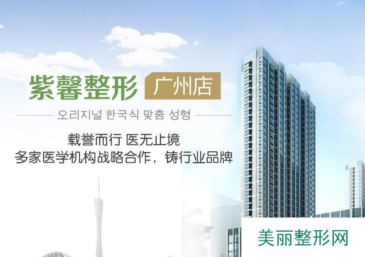 广州紫馨整形医院价格表2019年全新巨献