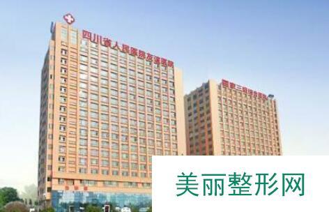 四川友谊医院整形美容科做双眼皮多少钱?