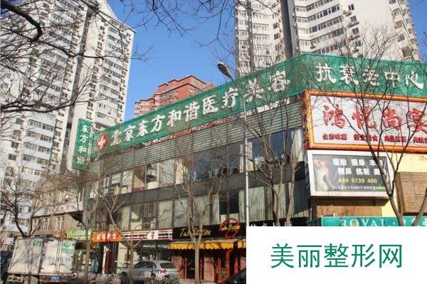 北京东方和谐医疗美容诊所2019年全新价格表 新春献礼