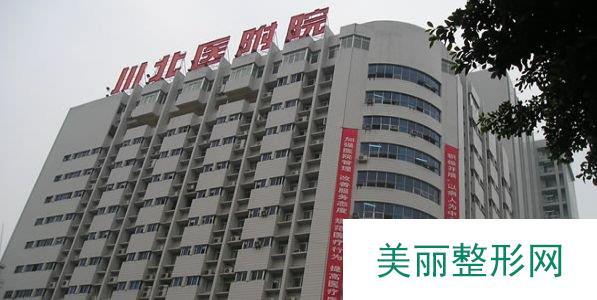 川北医学院附属医院烧伤整形科2019年年初价格优惠通道 详细查询