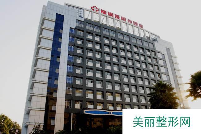 广西柳钢医院烧伤整形外科价格速递 新春特惠一览