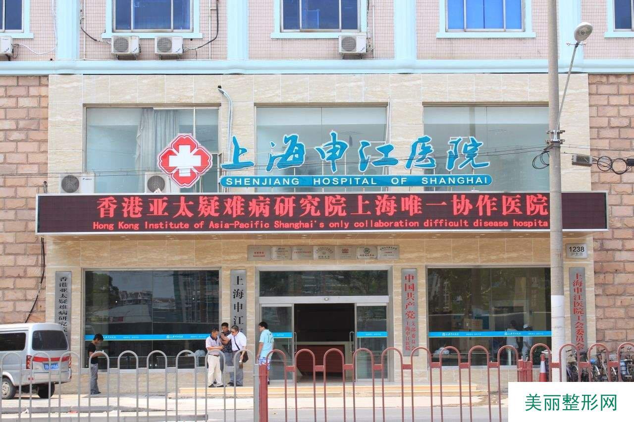 上海申江医院整形美容科具体价格 猪年价格钜惠