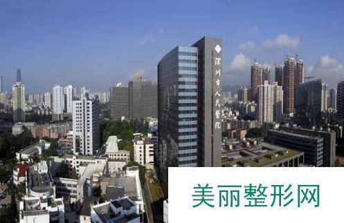 深圳人民医院整形价格贵吗?全新价格表一览