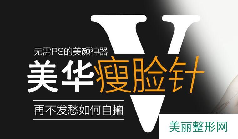 广元美华医美整形口碑如何?看三月活动价格表