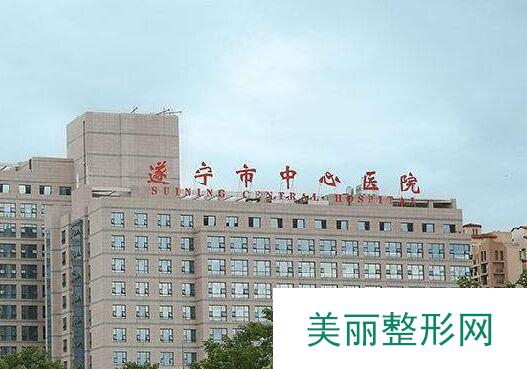 遂宁市中心医院整形好不好?2019价格表来啦!