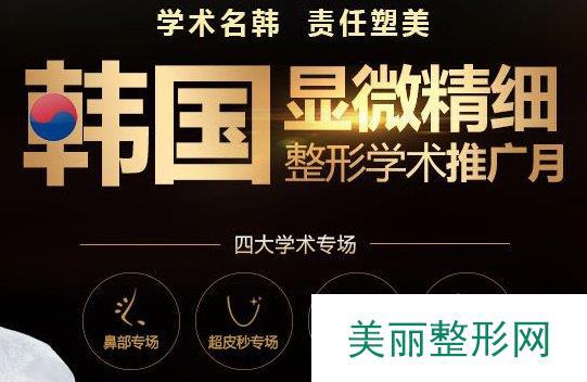 福州韩式整形技术哪家好?福州名韩2019价格表强势来袭