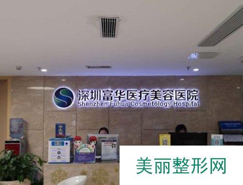 深圳富华医院整形口碑如何?2019心动价格表正在热推