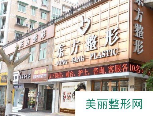 杭州东方整形医院实力如何?2019价格表惊喜曝光