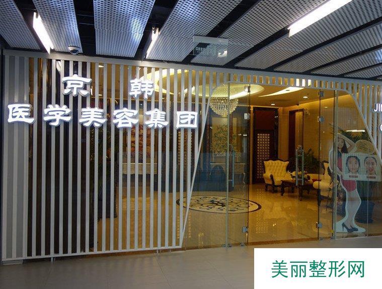 【北京脂肪移植】哪家医院好?【北京京韩医疗美容诊所】价格表详情解析