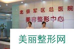 【中国人民解放军总医院整形美容科】【隆鼻修复】多少钱?附2019价格表