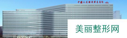 【中国人民解放军总医院整形美容科】技术好不好?2019全新价格表一览