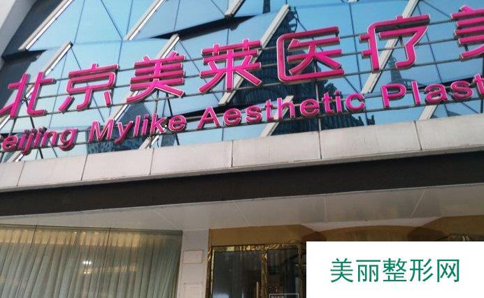 【北京美莱医疗美容医院】【祛斑】多少钱?附【北京美莱】2019价格表