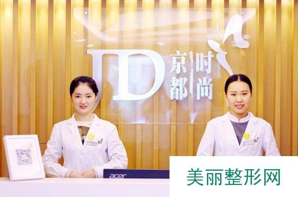 【北京做脂肪塑形】哪家医院比较好?【北京京都时尚医疗美容】价格表详情解析