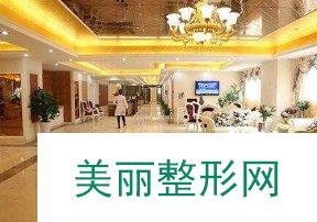 【 上海东方丽人美容医疗医院】好不好?割双眼皮价格是多少