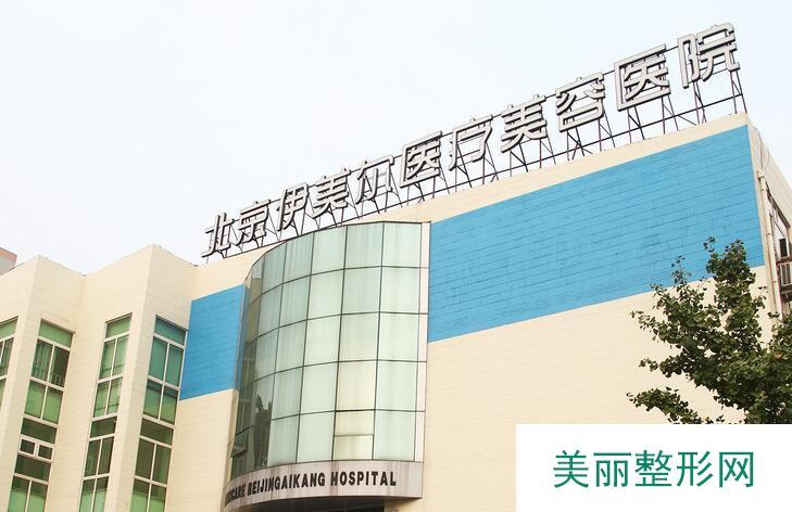 2018北京伊美尔整形医院价格表详细版抢先看