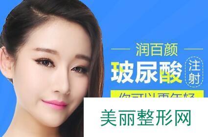 上海注射润百颜玻尿酸价格是多少