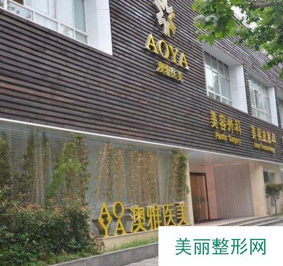上海澳雅整形医院价格表强势上线