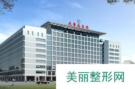 中国武警总院医学美容科整形价格表强势上线