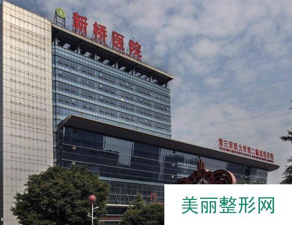 重庆新桥医院整形美容价格表全新版本在线看