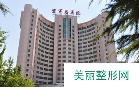 北京空军466整形医院整形价格表先行曝光