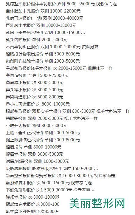 广州军区总医院整形科【价格表】真实公布