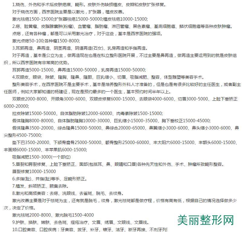 宿州阳光整形医院2017崭新价格费用表