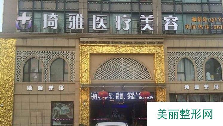 杭州琦雅医疗美容整形医院